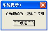 MessageBox消息对话框